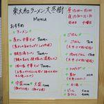daitohki-menu160317.jpg
