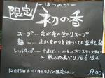 koshinbo612171.JPG