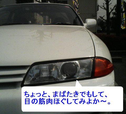 r32-7033.JPG