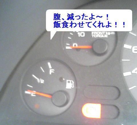 r32-gas01.JPG