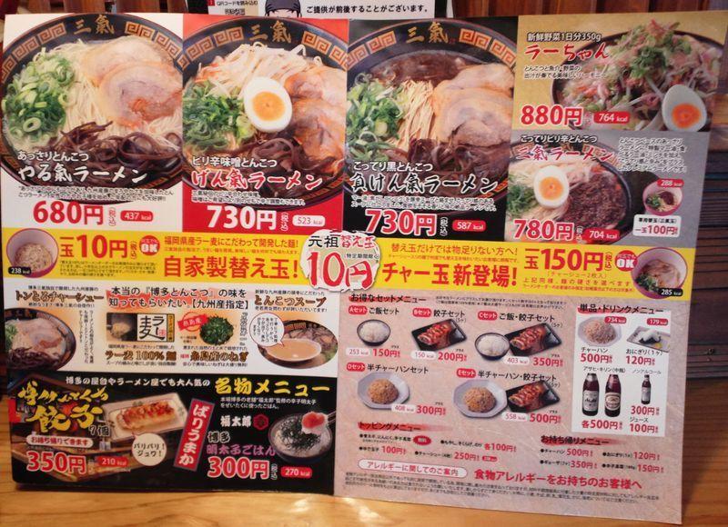 sanki-menu150813.jpg