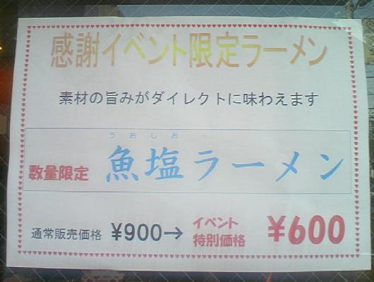 tengokuya-koku81213.JPG