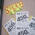 atu-koku80901.JPG