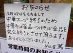 atu-koku81228.JPG