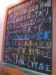 burajiru-nensi81213.JPG