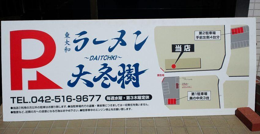 daitohki-cyu160317.jpg