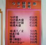 ichiokucyo-menu612.JPG