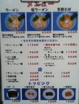 kujiraken-menu70127.JPG