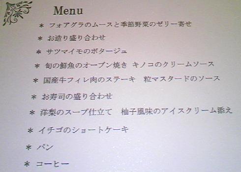 menu91121.JPG