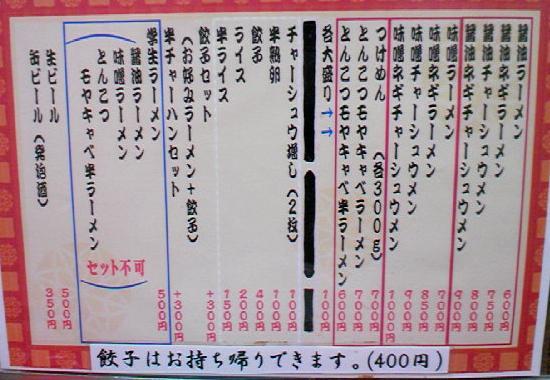 miuraya-menu90426.JPG
