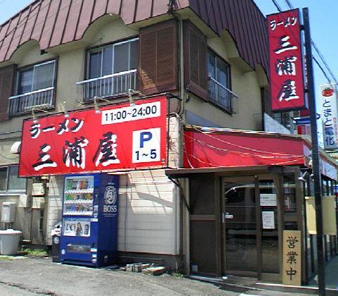 miuraya-soto90426.JPG