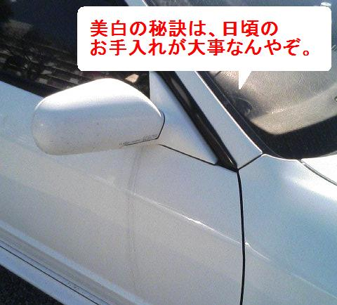 r32-haku02.JPG