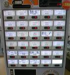 ra-ya-ken81011.JPG