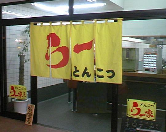 ra-ya-noren81011.JPG