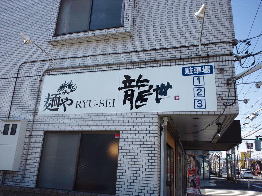 ryusei-cyu160114.jpg