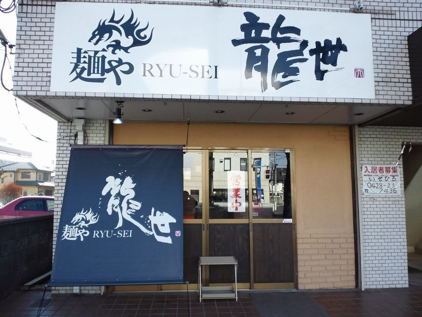 ryusei-soto160114.jpg