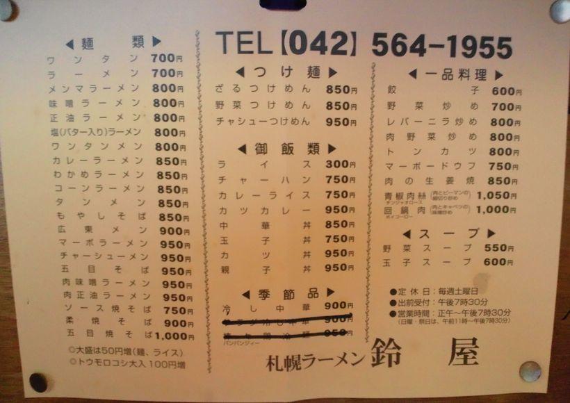 suzuya-menu160923.jpg