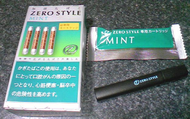 tabako110118.JPG