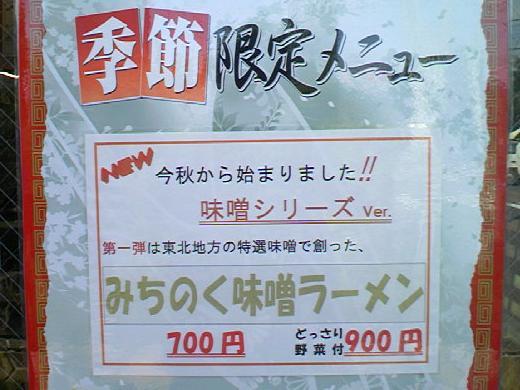 tengokuya-koku81004.JPG