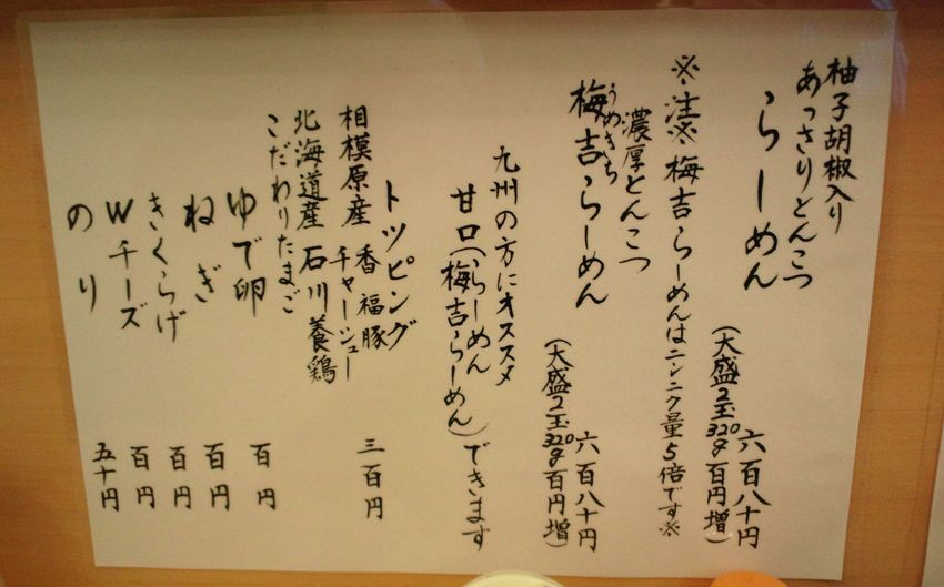 umekichi-menu170501.jpg